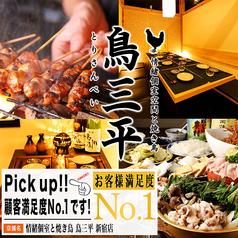 鳥三平 新宿店特集写真1