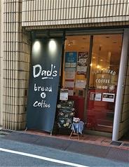Dad's bread n' coffeeの写真