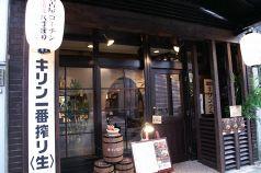 八丁ぼり 名駅3丁目店のおすすめポイント1