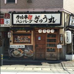 ぎゅう丸 大名店の写真