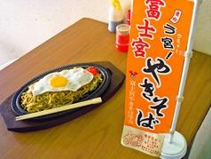 「富士宮焼そば」が美味しい!B級グルメで有名なレストランを教えて~!