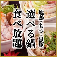 個室居酒屋 御州屋 GOSHUYA 八王子店の特集写真