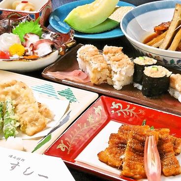 すし一 スシイチ 姫路のおすすめ料理1