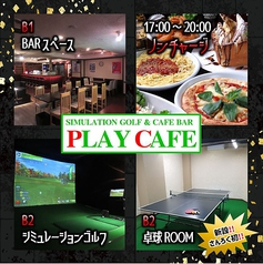 PLAY CAFE プレイカフェの写真
