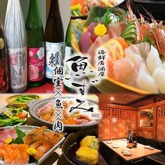 肉と海鮮 個室居酒屋 魚ずみ うおずみの写真