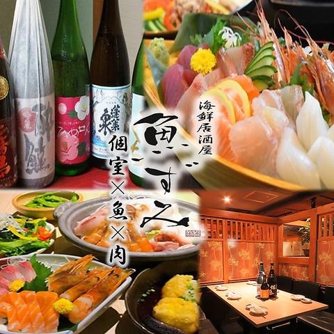 肉と海鮮 個室居酒屋 魚ずみ !新鮮な海鮮とお肉をゆったり個室でお楽しみ頂けます。