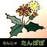 もんじゃ たんぽぽのロゴ