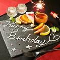 誕生日や記念日等、大切なシーンでご利用のお客様にはデザートプレートをサービス★大人数ならホールケーキにもグレードUP!