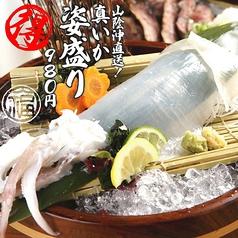 天ぷら海鮮 五福 お初天神店のおすすめ料理1