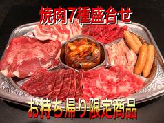 東天閣 子安店のおすすめ料理1