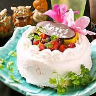【誕生日・記念日に】バースデーケーキサービス!