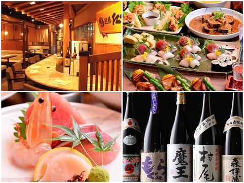 手作りにこだわったお料理自慢の和風居酒屋【遊ZEN たつ吉】へようこそ。