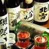 庄や 会津若松店のおすすめポイント3