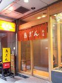 鳥ぎん 銀座本店の雰囲気3