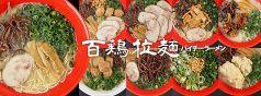 百鶏拉麺の写真