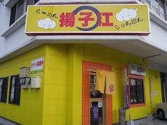 揚子江 平原本店の写真