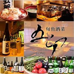 旬魚酒菜 五郎 万代店の写真