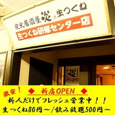 炭火居酒屋 炎 生つくね研修センター店 札幌駅のグルメ