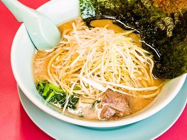 ラーメン山岡家 八千代店のおすすめ料理1