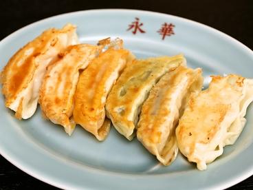 永華 餃子館のおすすめ料理1