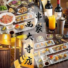 串屋 西大寺店の写真