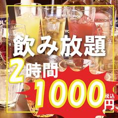 凛屋 りんや 岐阜店のコース写真