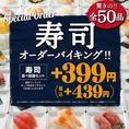 大人気♪+439円(税込)でにぎり寿司50品が食べ放題!!オーダーバイキングとなっております。お好きなネタをお腹いっぱいお楽しみいただけます。※寿司ネタは変更になる可能性があります。予めご了承くださいませ。
