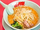 ラーメン山岡家 八千代店のおすすめ料理2