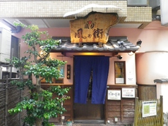 風の街 古川橋店