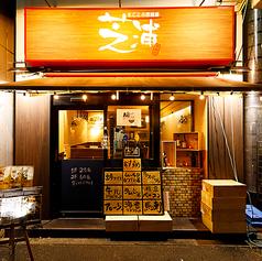まごころ居酒屋 芝浦 神保町の雰囲気1