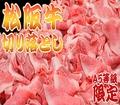 料理メニュー写真☆5大オプション!★☆松坂牛A5等級☆★お一人様+1000円(税抜)