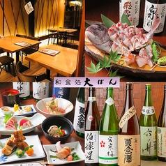 和食処 大ばんの写真