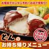 ステーキのどん 熊谷店のおすすめポイント3