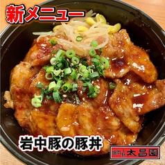 【テイクアウト商品】岩中豚の豚丼