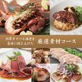 豪華食材を4500円よりご用意!