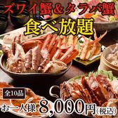 原始焼き 北海道 横浜西口店のおすすめ料理3