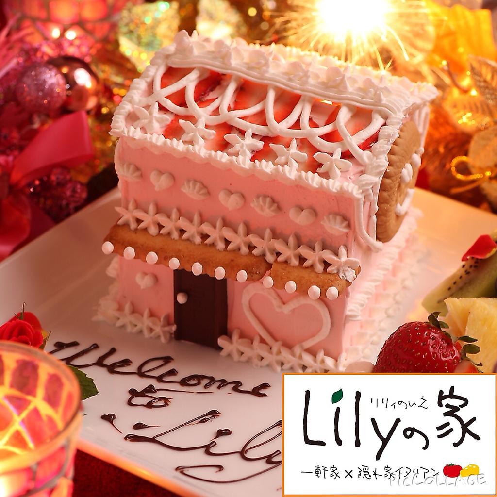 誕生日にはリリィのお家ケーキでお祝い♪素敵なサプライズを演出します!