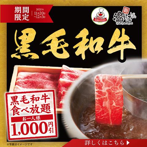 【今だけ!】黒毛和牛と銘柄豚食べ放題コース4,680円⇒3,680円(税抜)