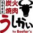 薩摩産直 炭火焼肉 うしかい 泉大津店のロゴ