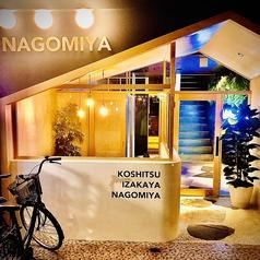 個室居酒屋 NAGOMIYAの特集写真