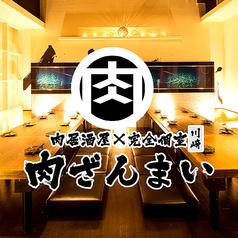 肉ざんまい 川崎駅前店の写真