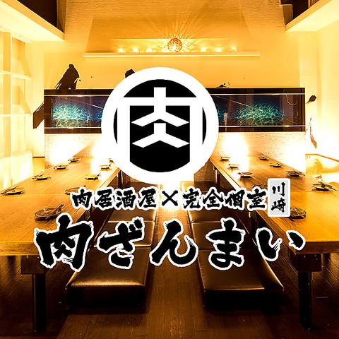個室でゆったりと合コンや女子会を楽しめます!最大3h飲み放題付コース2480円~