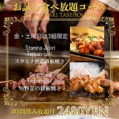 肉鉄 nikutetsu 新宿店のおすすめ料理1