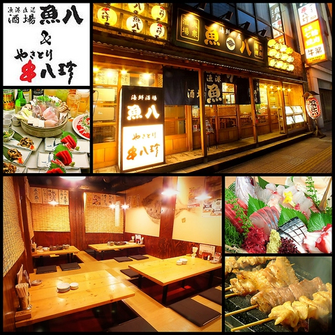 魚八&串八珍 大宮東口店
