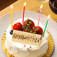 サプライズケーキご用意いたします◎