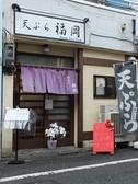 天ぷら 福岡の詳細
