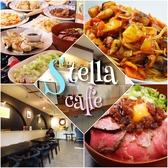 STELLA-cafe ステラ