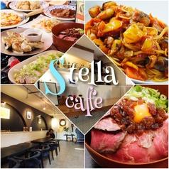 STELLA-cafe ステラの写真