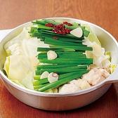 博多もつ鍋と餃子 中洲屋のおすすめ料理2
