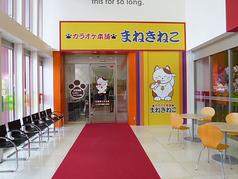 カラオケ本舗 まねきねこ 札幌美しが丘店の写真